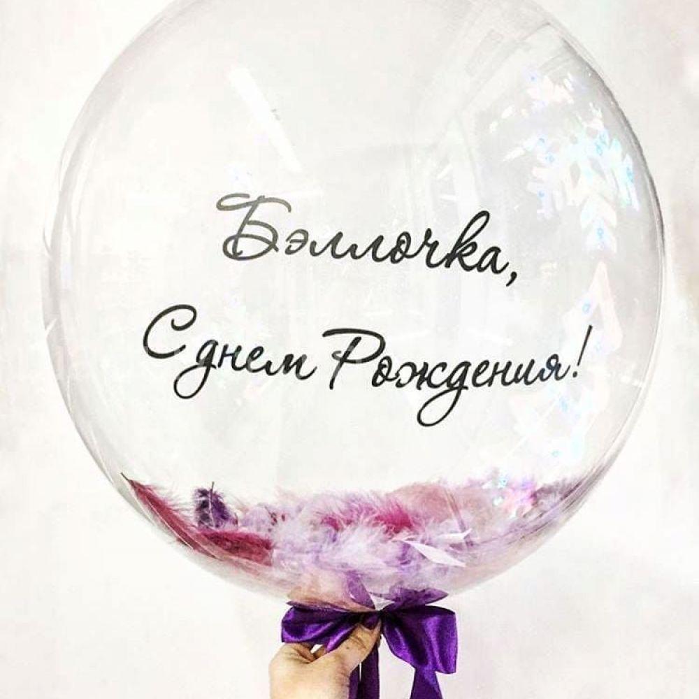 """Bubble с перьями """"С Днём Рождения"""""""