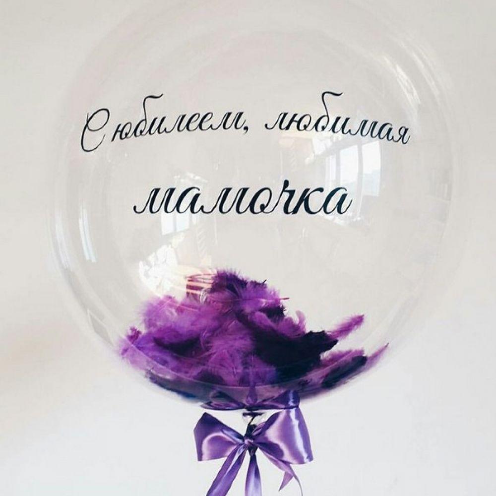 "Прозрачная шар ""Любимой мамочке"""