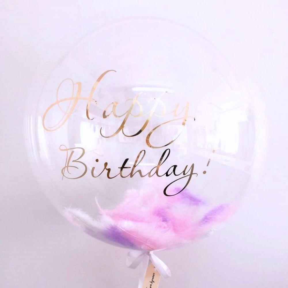 """Прозрачная сфера """"Happy Birthday"""""""