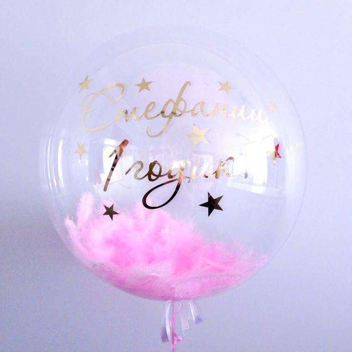 """Прозрачный шар """"1 годик"""""""