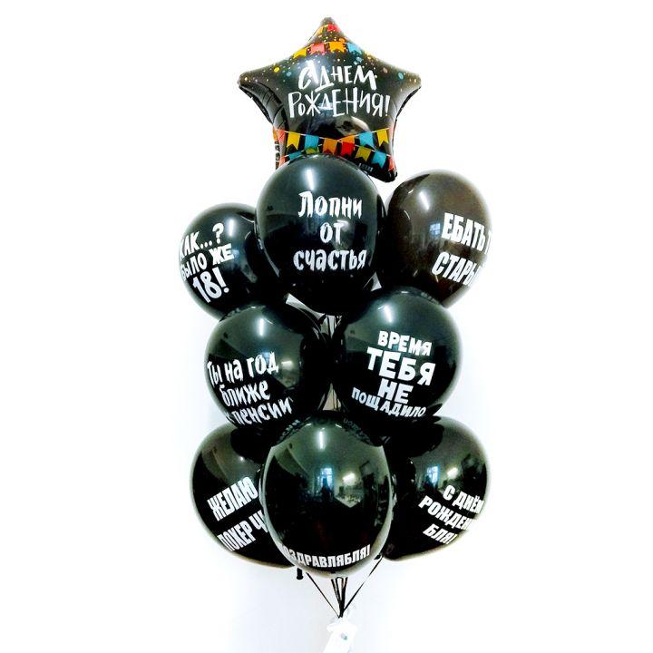 """Связка из 13 шаров """"Лопни от счастья"""""""