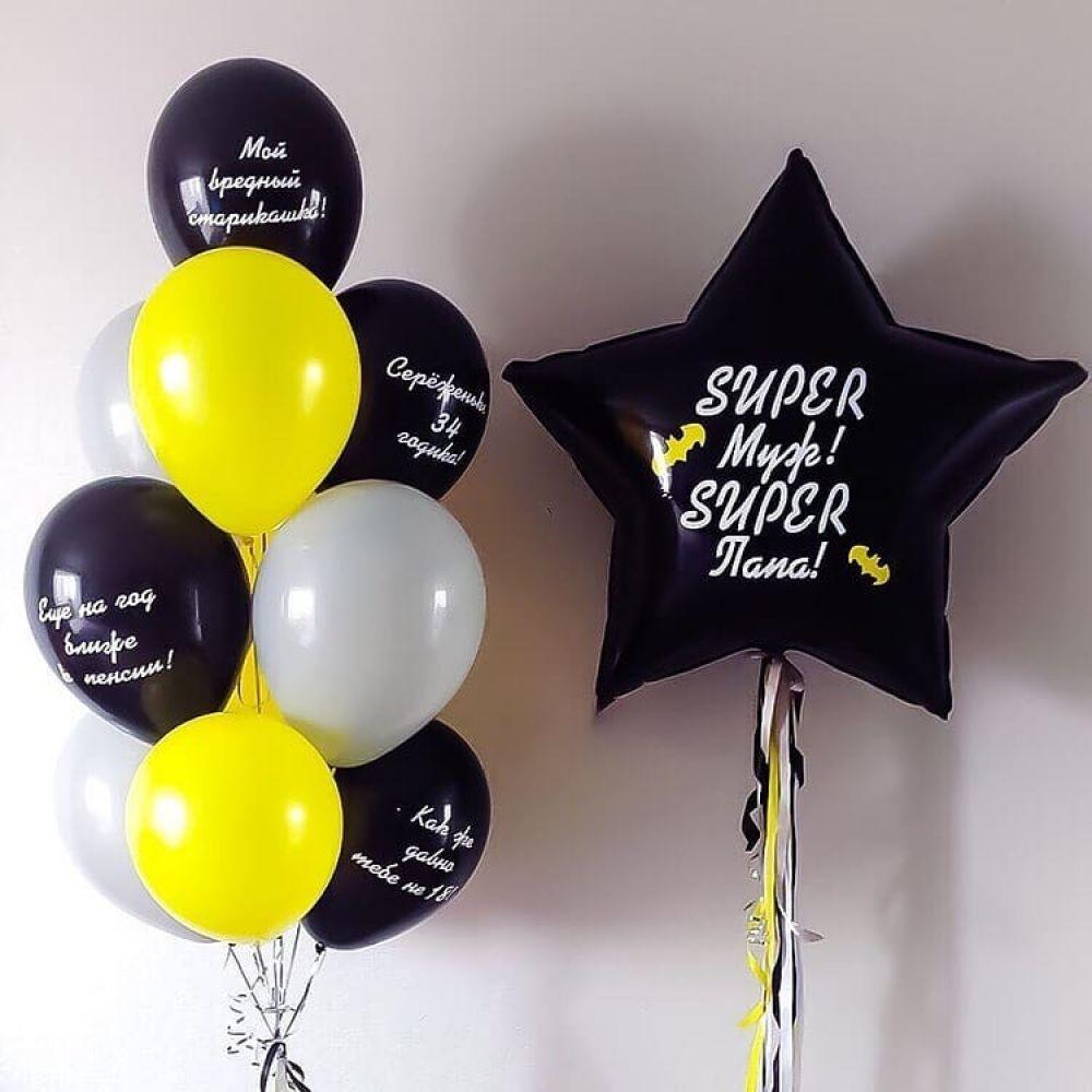 "Комплект воздушных шаров для мужа ""Супер муж, Супер папа"""