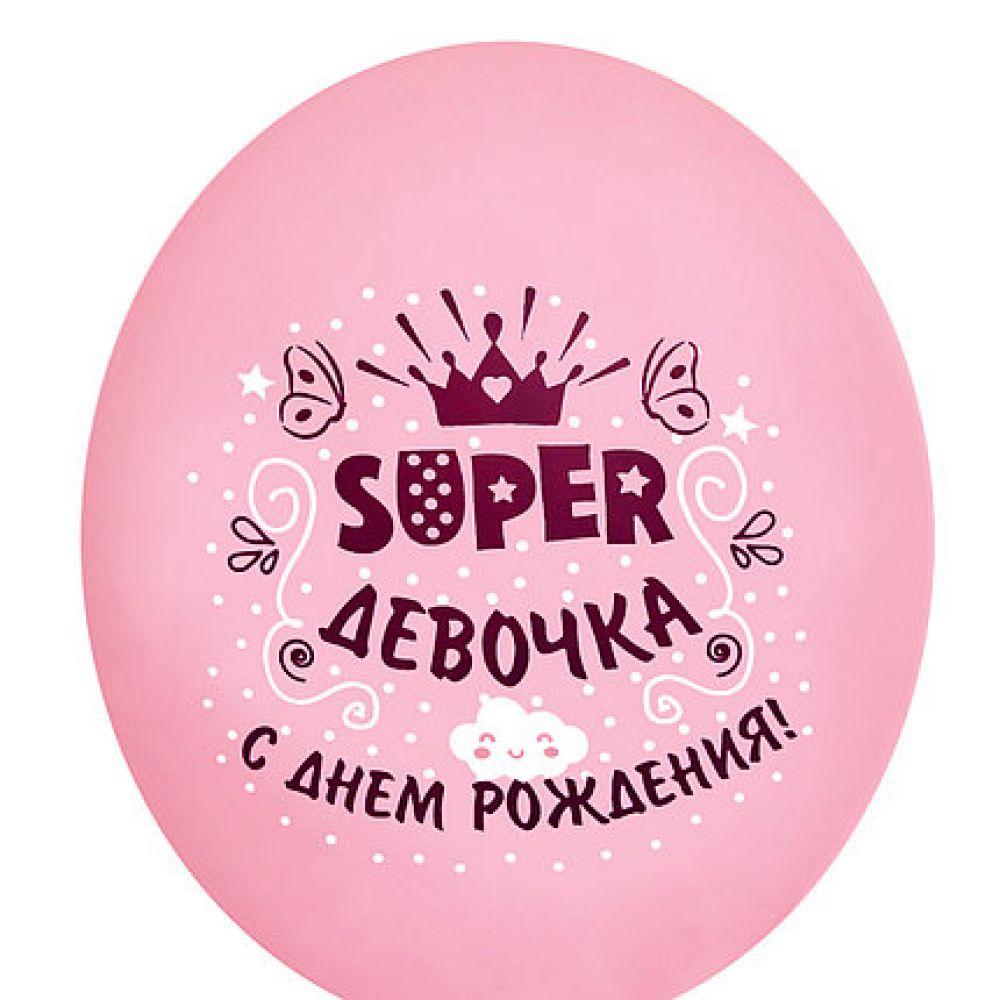 """Шар латексный с рисунком """"SUPER девочка"""""""