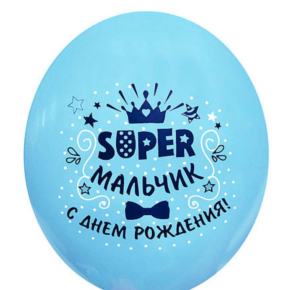 """Шар латексный с рисунком """"SUPER мальчик"""""""