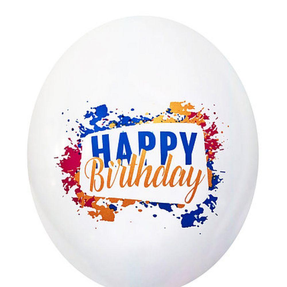 """Шар латексный с рисунком """"Happy Birthday"""" краски на белом"""