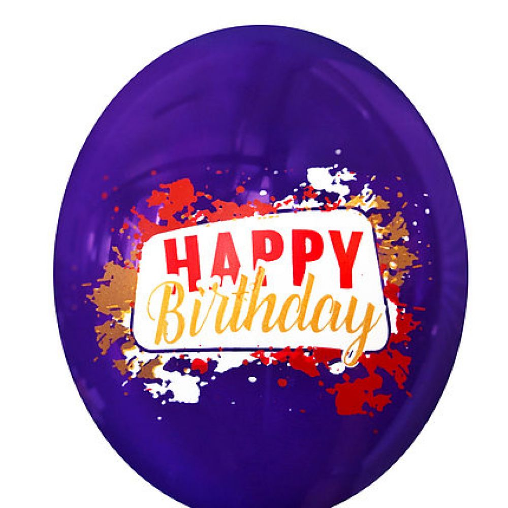 "Шар латексный с рисунком ""Happy Birthday"" краски на фиолетовом"