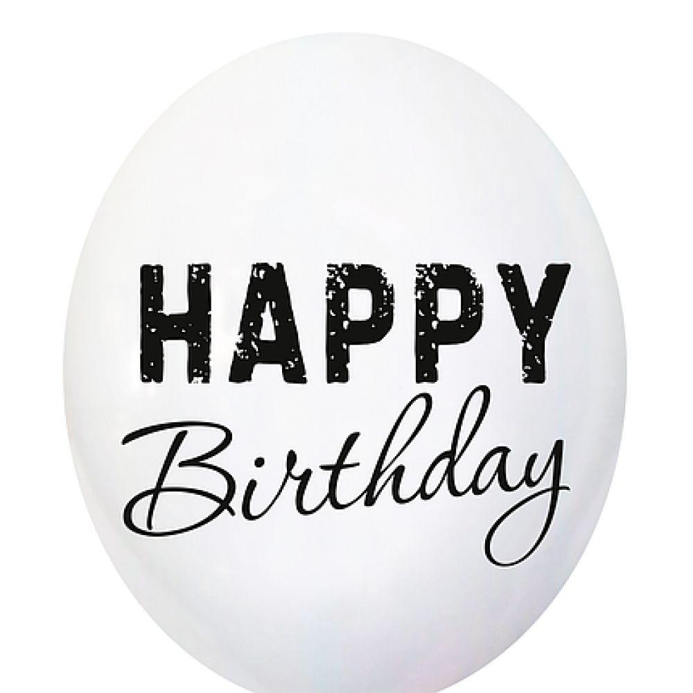 "Шар латексный с рисунком ""Happy Birthday"" белый"