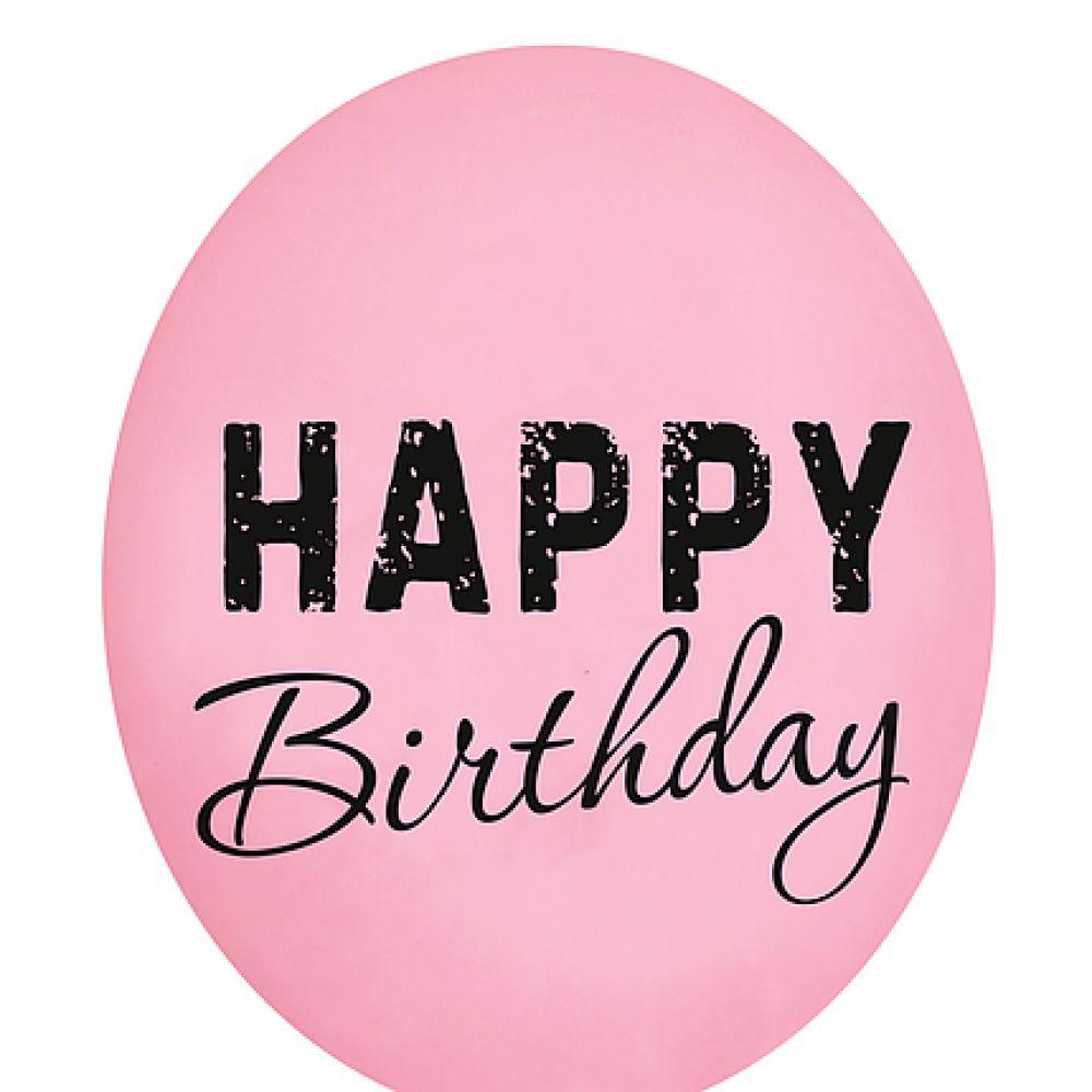 "Шар латексный с рисунком ""Happy Birthday"" розовый"