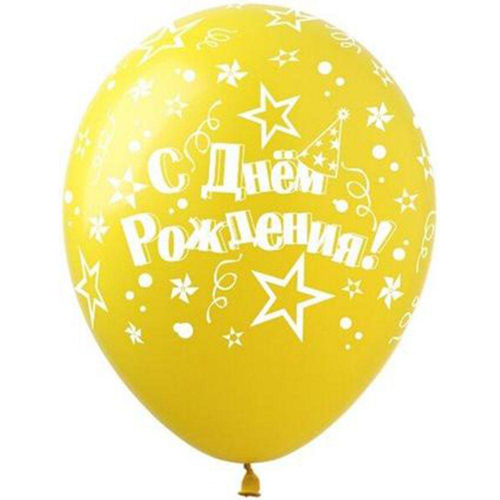 """Шар латексный с рисунком """"С Днём Рождения"""" жёлтый"""