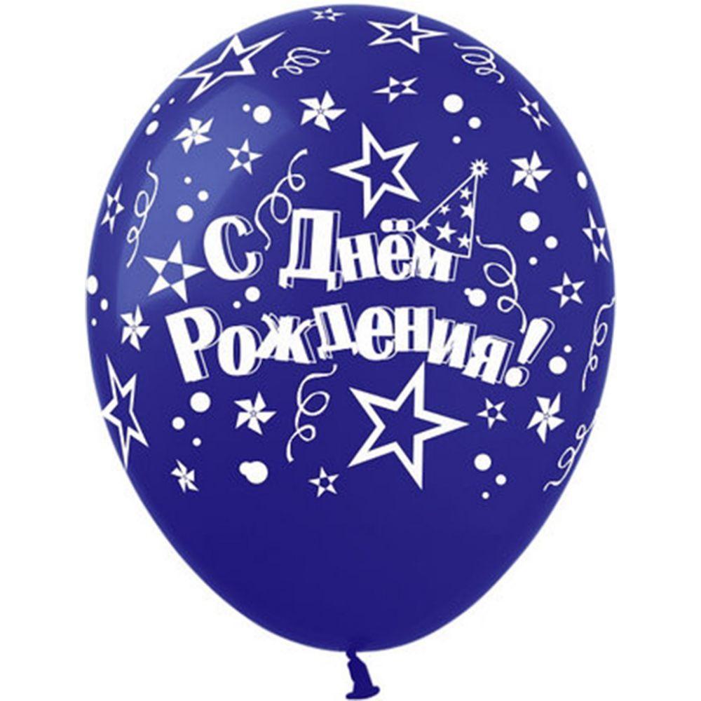 """Шар латексный с рисунком """"С Днём Рождения"""" синий"""