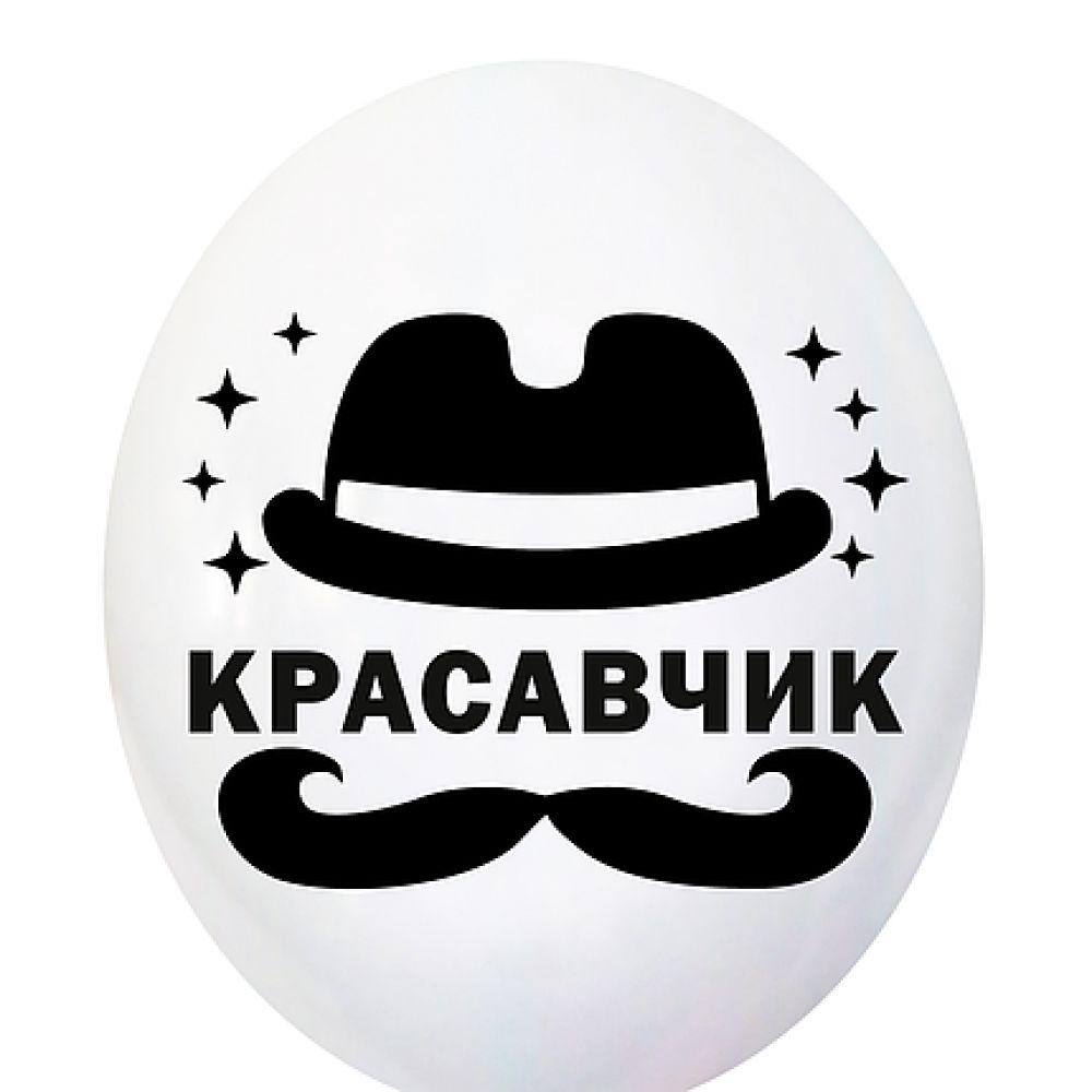 """Шар латексный с рисунком """"Красавчик"""" белый"""