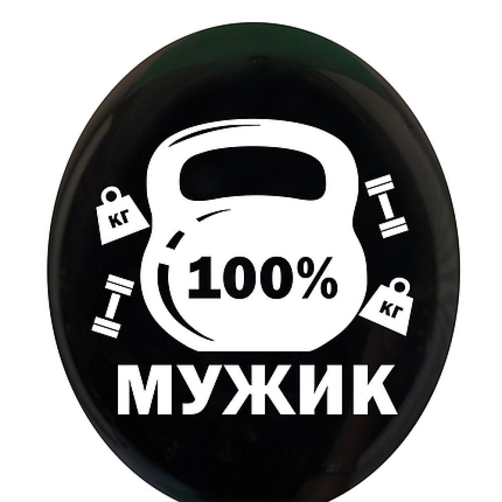 """Шар латексный с рисунком """"100% мужик"""" чёрный"""