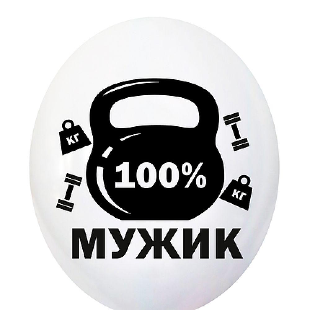 """Шар латексный с рисунком """"100% мужик"""" белый"""