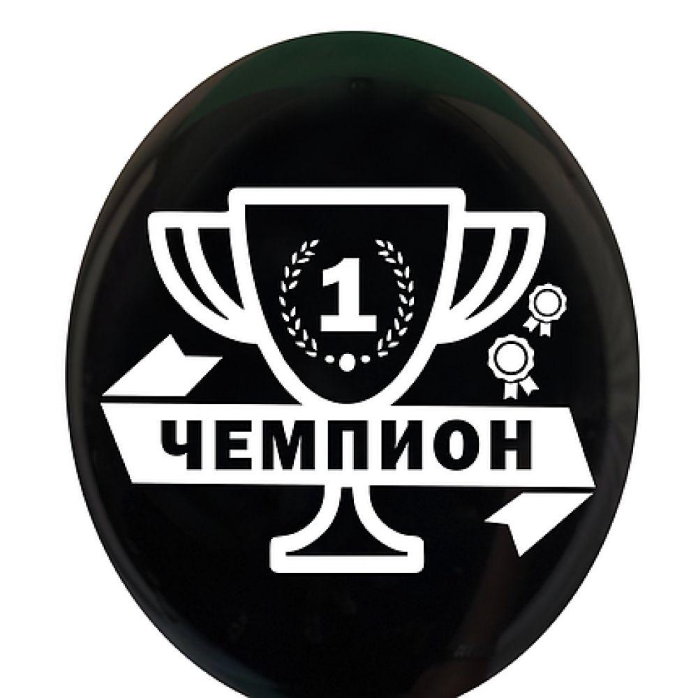 """Шар латексный с рисунком """"Чемпион"""" чёрный"""