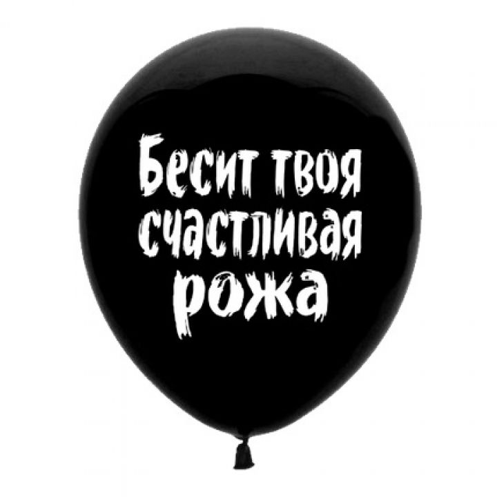 Шарик с надписью Бесит твоя счастливая рожа
