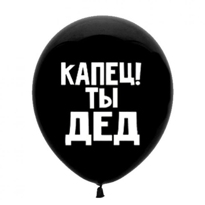 Шарик с надписью Капец ты ДЕД