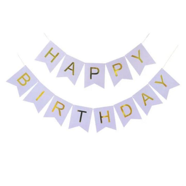 Гирлянда фиолетовая Happy Birthday золотые буквы