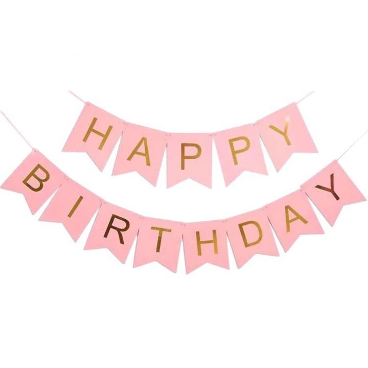 Гирлянда розовая Happy Birthday золотые буквы