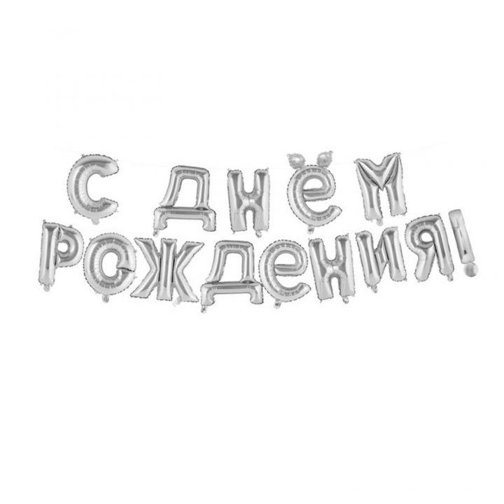 Гирлянда из шаров С Днём Рождения серебро