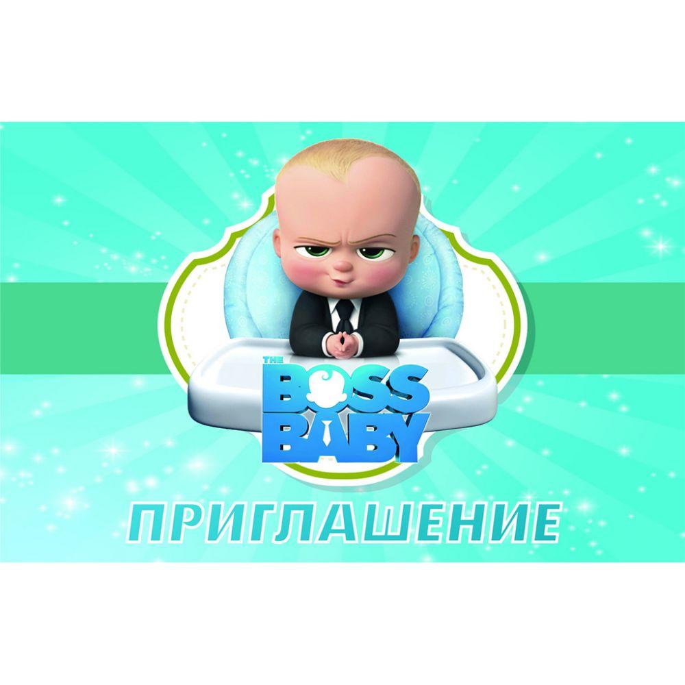 """Приглашение на детский день рождения """"Босс молокосос"""" (20 шт.)"""