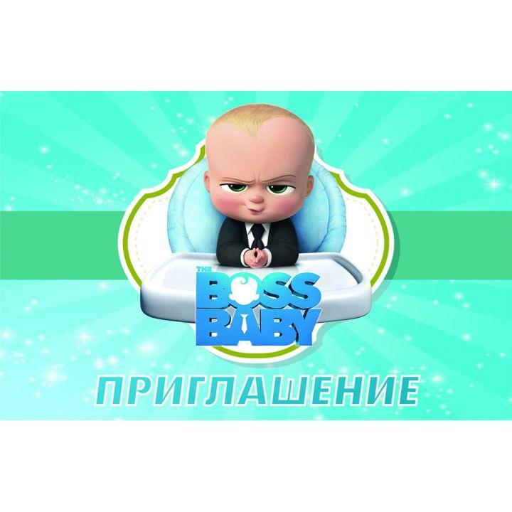 """Приглашение на детский день рождения """"Босс молокосос"""""""