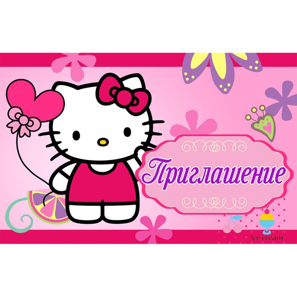 """Приглашение на детский день рождения """"Hello Kitty"""" (20 шт.)"""
