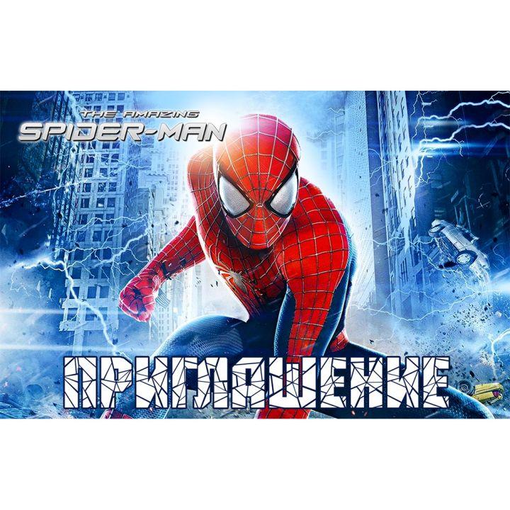 """Приглашение на детский день рождения """"Человек паук / Спайдермен"""""""