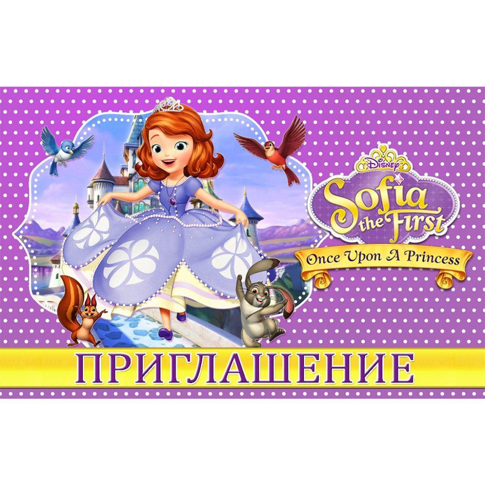 """Приглашение на детский день рождения """"Принцесса София"""" (20 шт.)"""