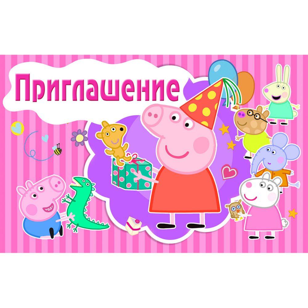 """Приглашение на детский день рождения """"Свинка Пеппа розовая"""" (20 шт.)"""