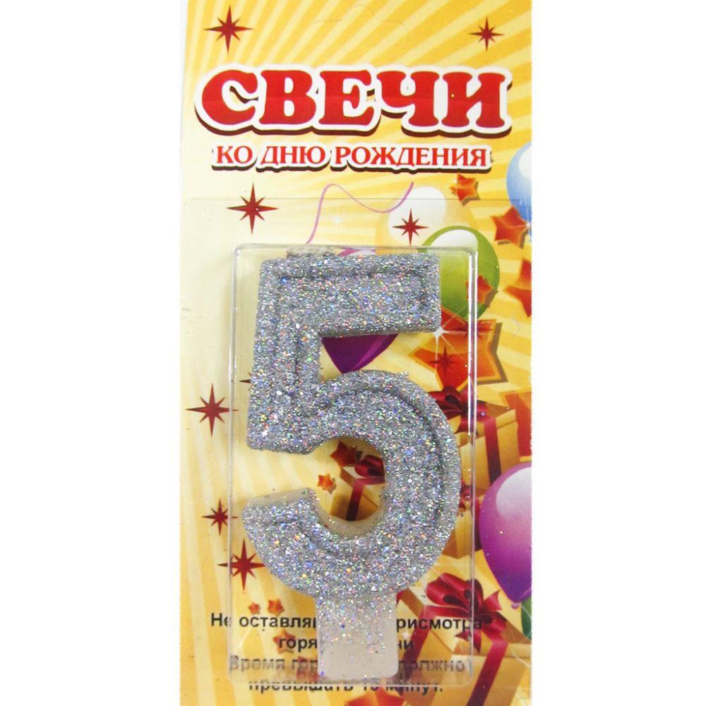 Свеча в торт цифра 5 серебряная с блестками