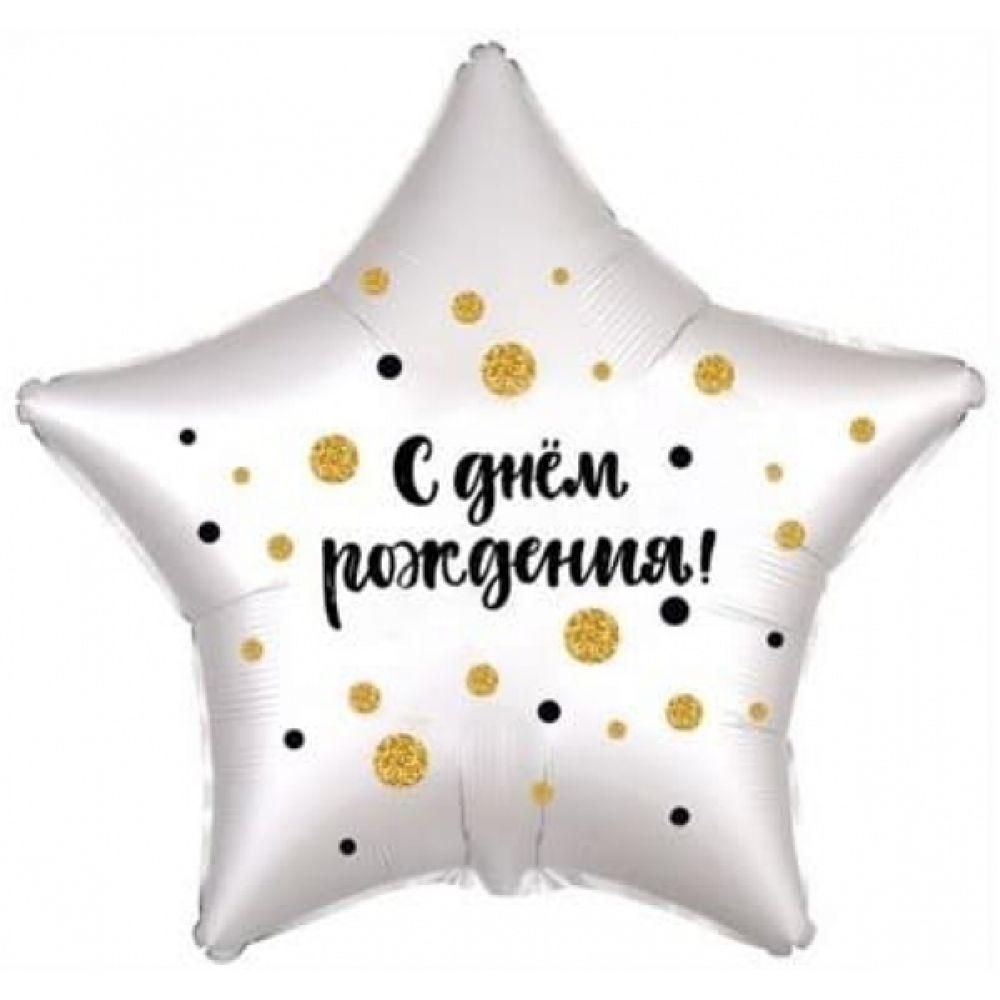 Звезда С Днём рождения