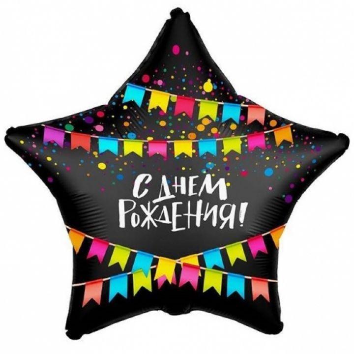 Звезда гирлянда С днем рождения