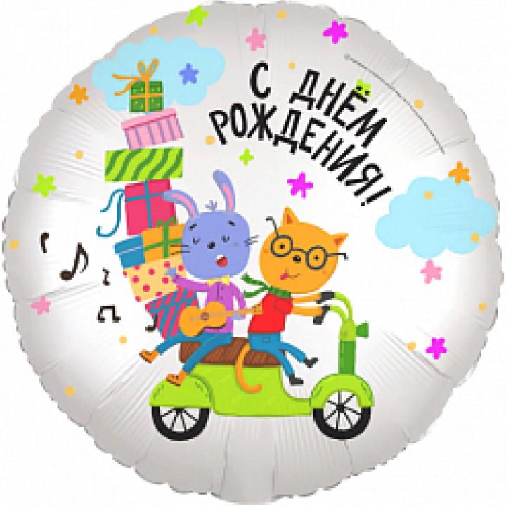 Круг с рисунком коты на мотороллере С днем рождения