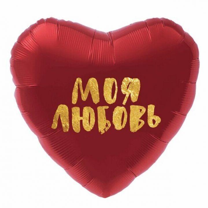 Сердце Любовь моя