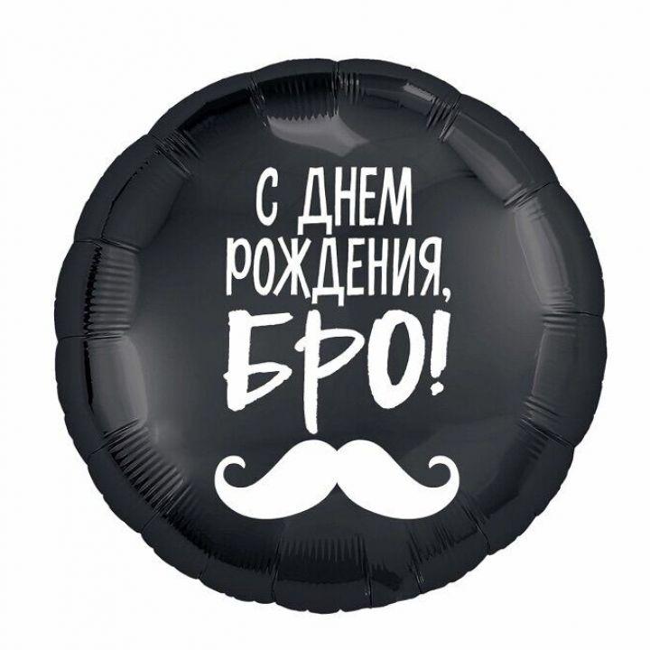 Круг С Днём рождения БРО