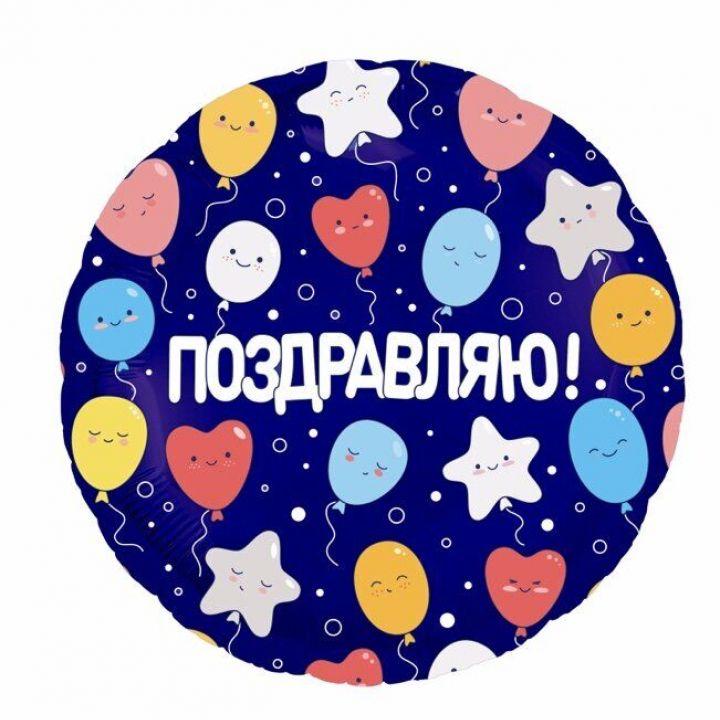 Круг с шариками Поздравляю