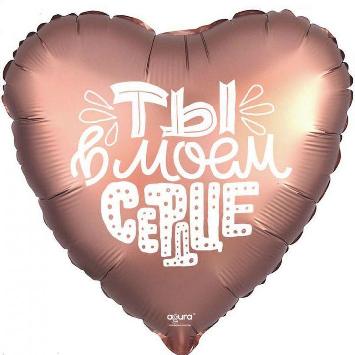 Сердце ТЫ в моем сердце