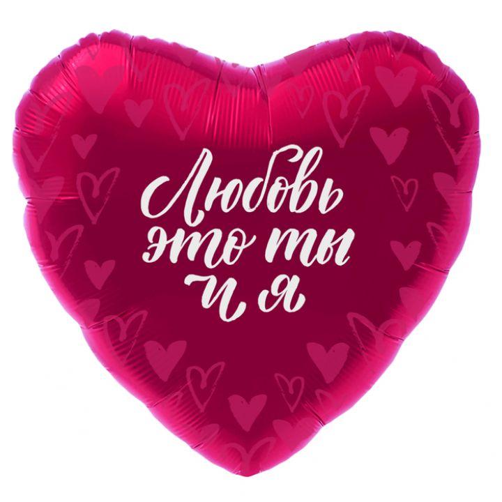 Сердце Любовь это ты и я