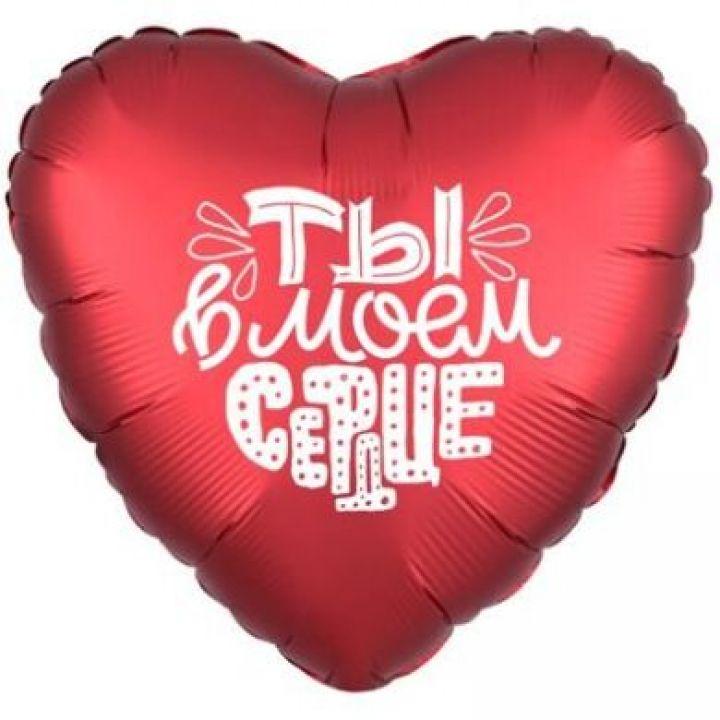 Сердце Ты мое все