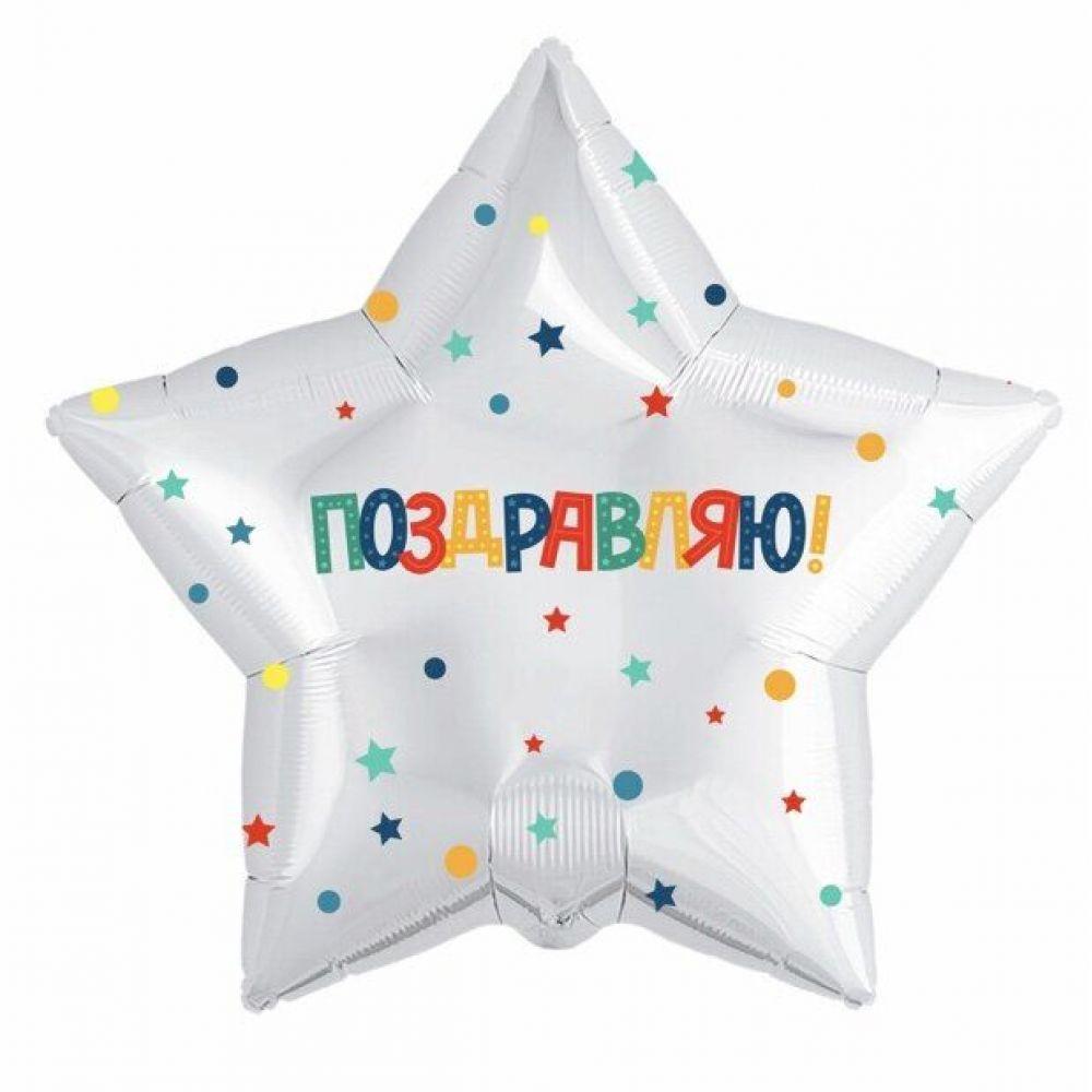 Звезда Поздравляю!