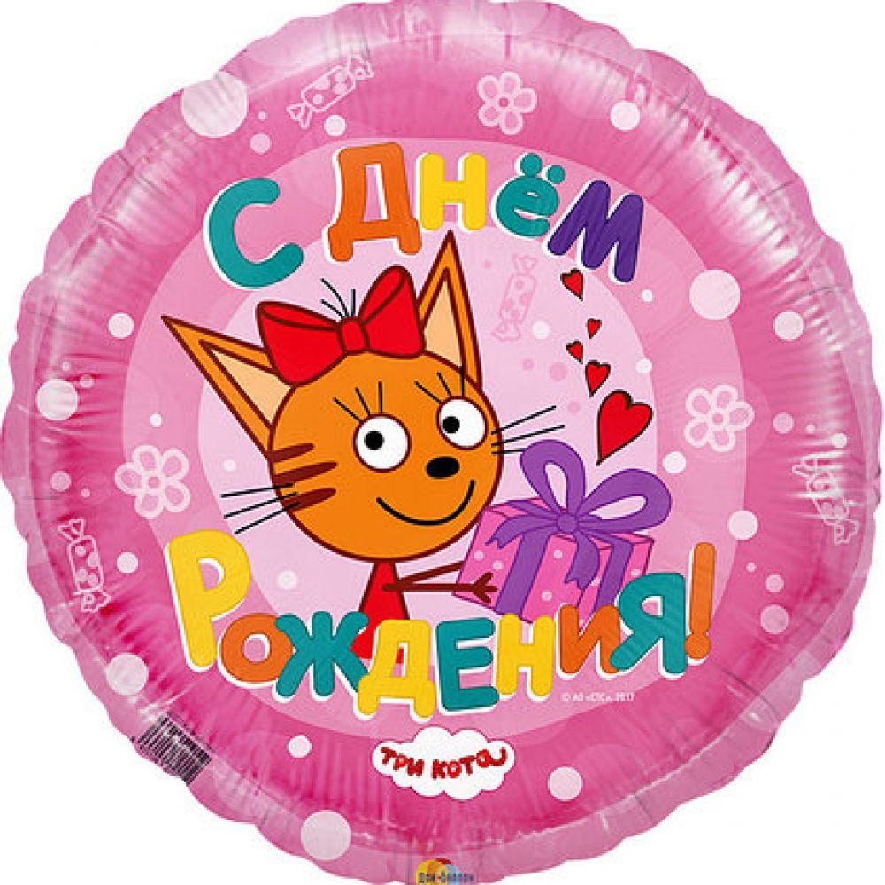 Круг Три Кота - Карамелька С ДР розовый